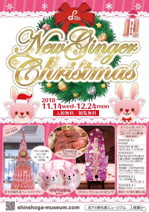 画像:岩下の新生姜ミュージアム「New Ginger Christmas」ポスター