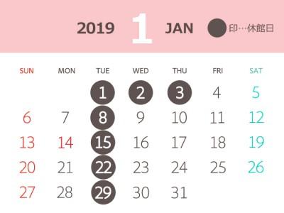 2019年1月度営業日カレンダー