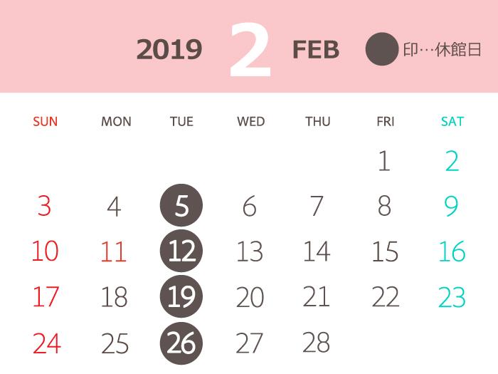 岩下の新生姜ミュージアム 2019年2月度営業日カレンダー