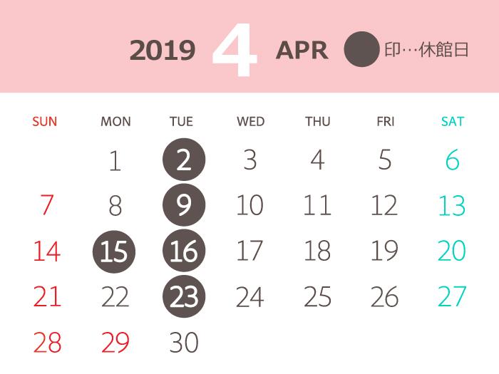 2019年4月度営業日カレンダー