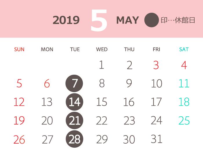 岩下の新生姜ミュージアム 2019年5月度営業日カレンダー