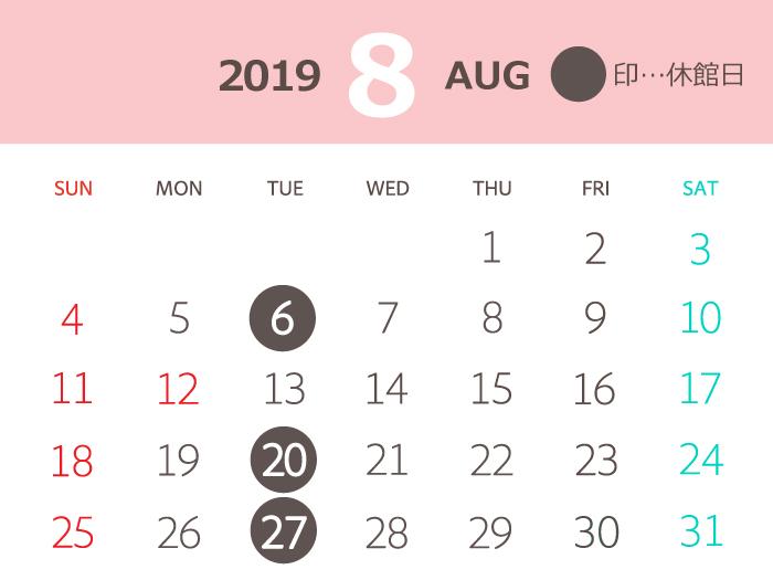 2019年8月度営業日カレンダー