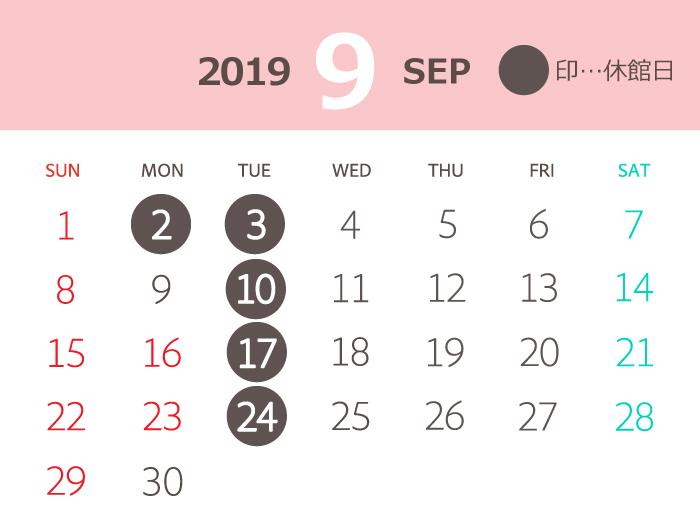 2019年9月度営業日カレンダー
