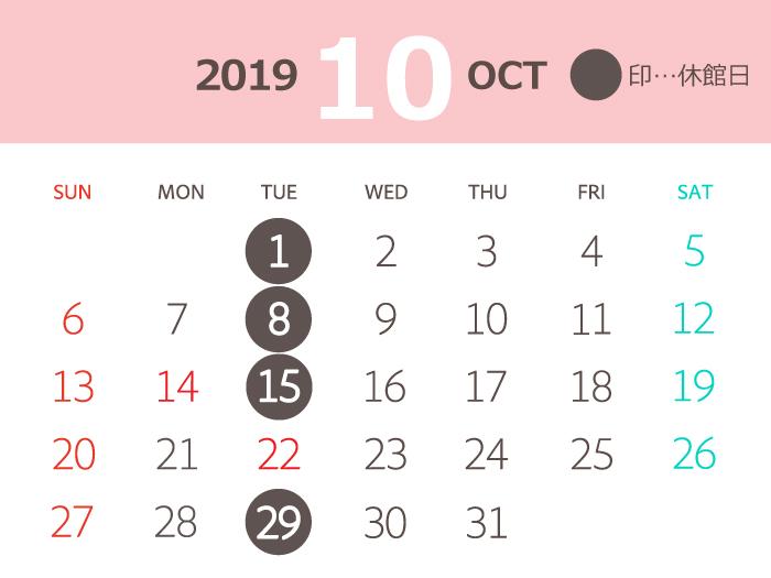 2019年10月度営業日カレンダー