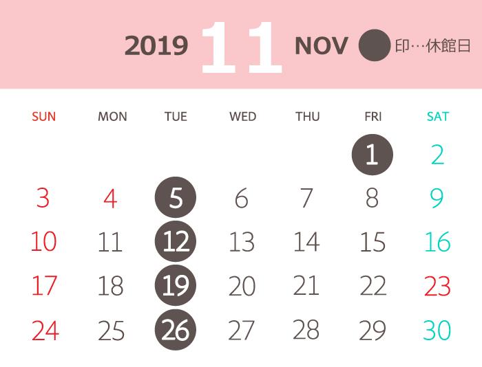 2019年11月度営業日カレンダー