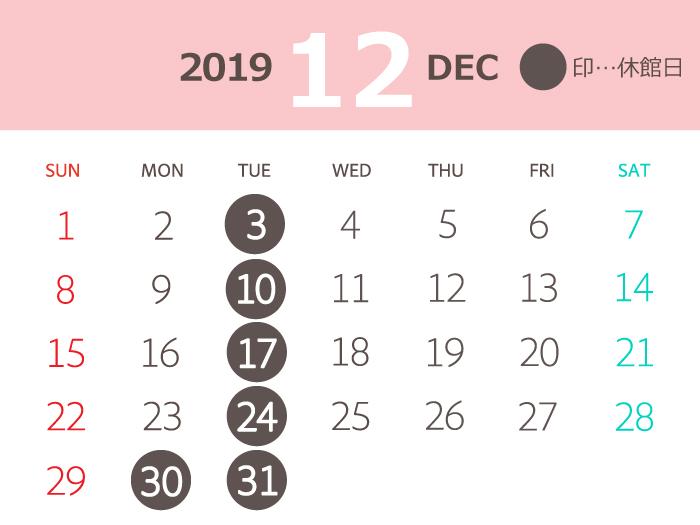 2019年12月度営業日カレンダー