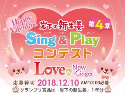 岩下の新生姜Sing&Playコンテスト 第4章 ~Love&NewGinger~