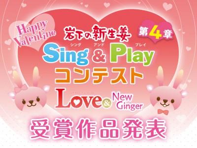 画像:岩下の新生姜Sing&Playコンテスト第4章 受賞作品発表