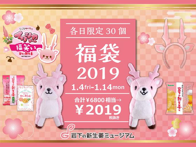 岩下の新生姜ミュージアム福袋2019