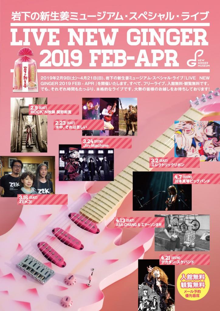 岩下の新生姜ミュージアムスペシャル・ライブ『LIVE NEW GINGER 2019 FEB – APR』