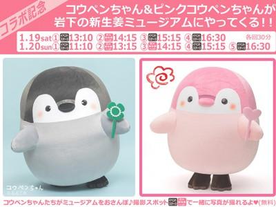 【1月19日-20日】コウペンちゃん&ピンクコウペンちゃんが岩下の新生姜ミュージアムにやってくる!