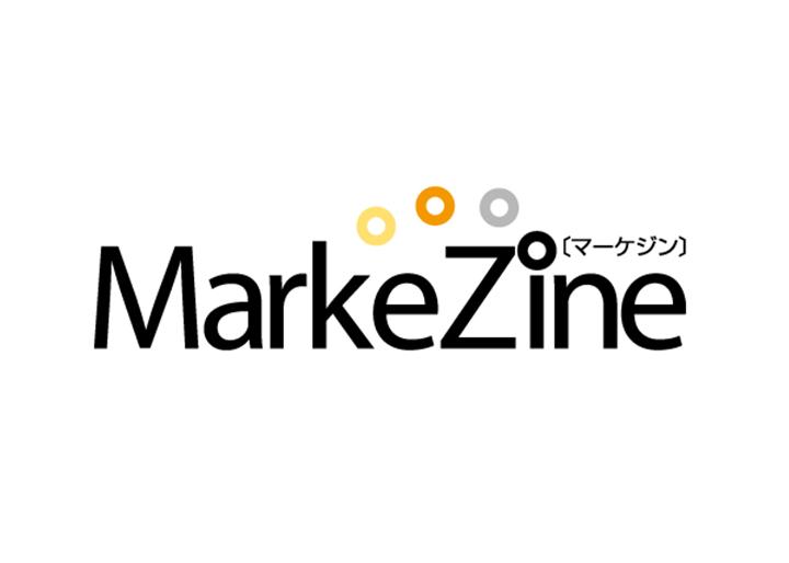 画像:マーケター向け専門メディア『MarkeZine(マーケジン)』