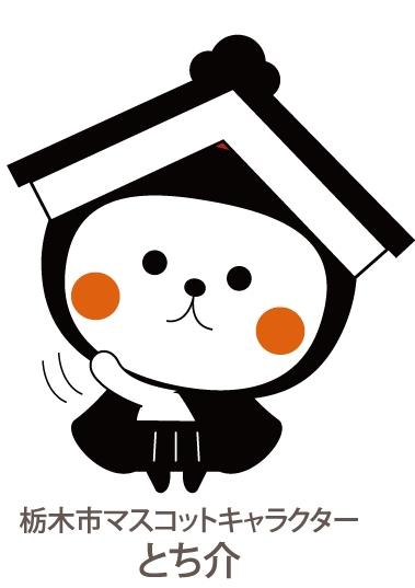 栃木市マスコットキャラクター「とち介」