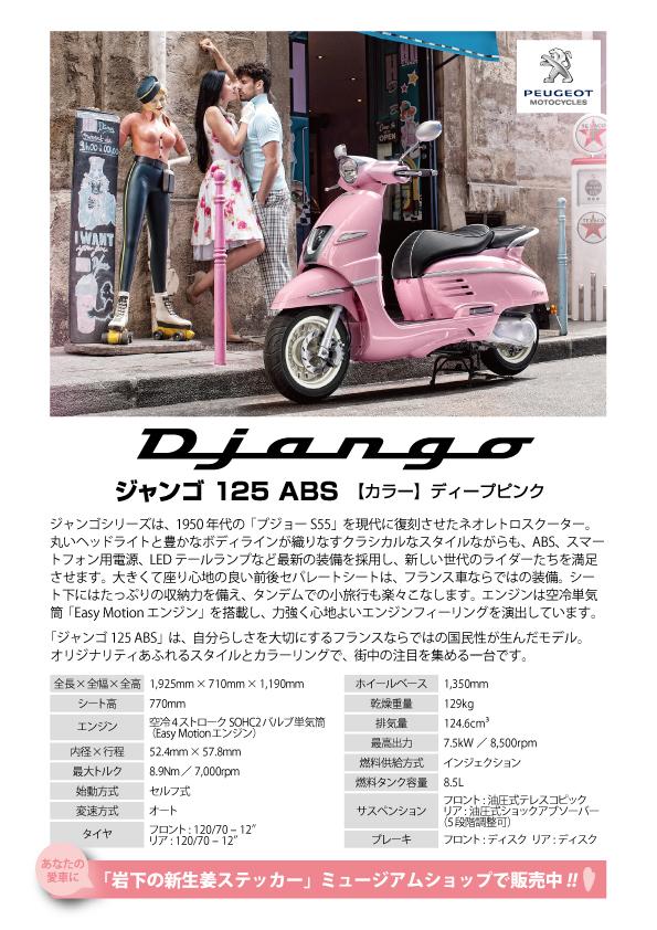プジョー「ジャンゴ 125 ABS」スペックボード
