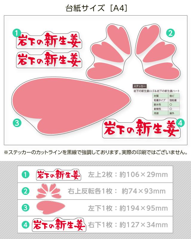 岩下の新生姜ステッカー(サイズ詳細)