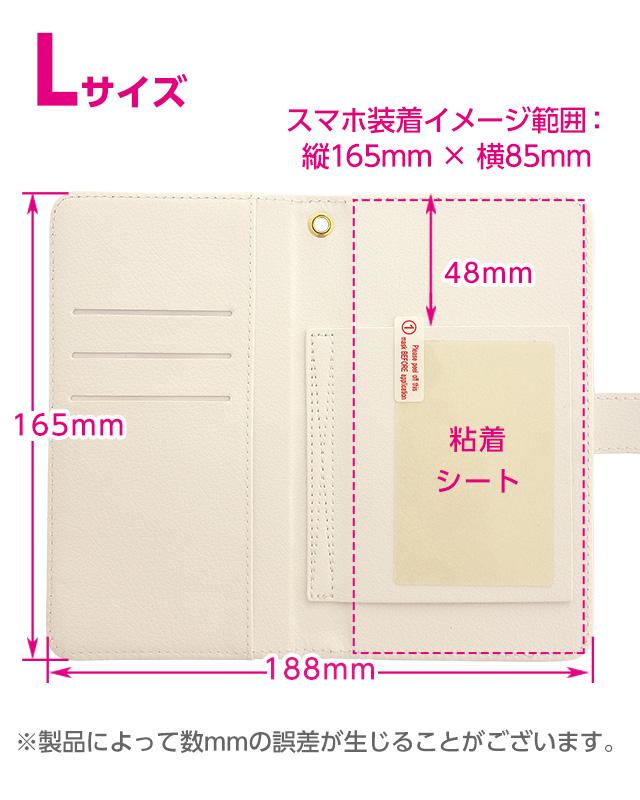 岩下の新生姜 手帳型スマホケース(L) サイズ詳細