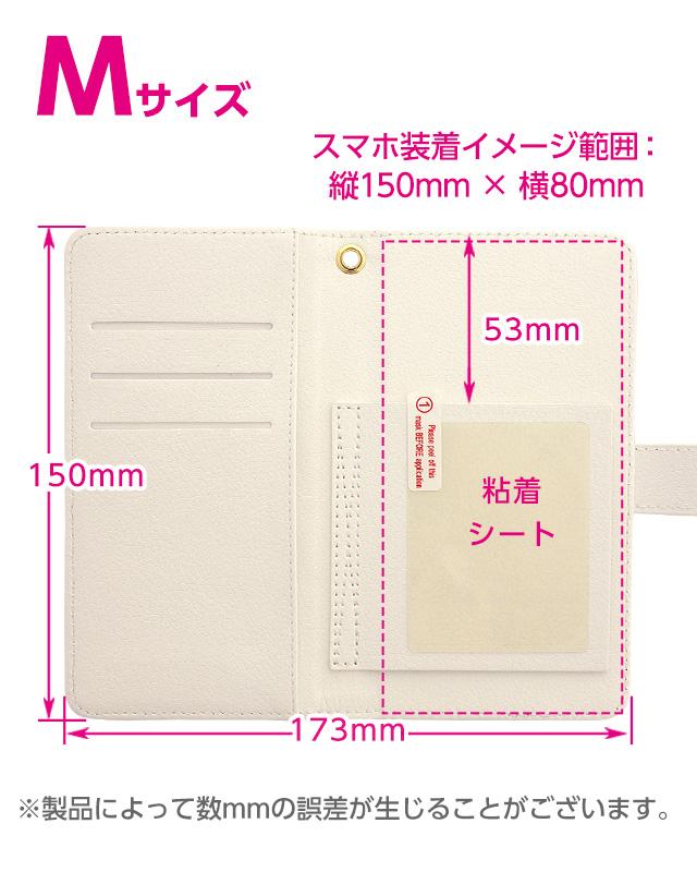 岩下の新生姜 手帳型スマホケース(M) サイズ詳細