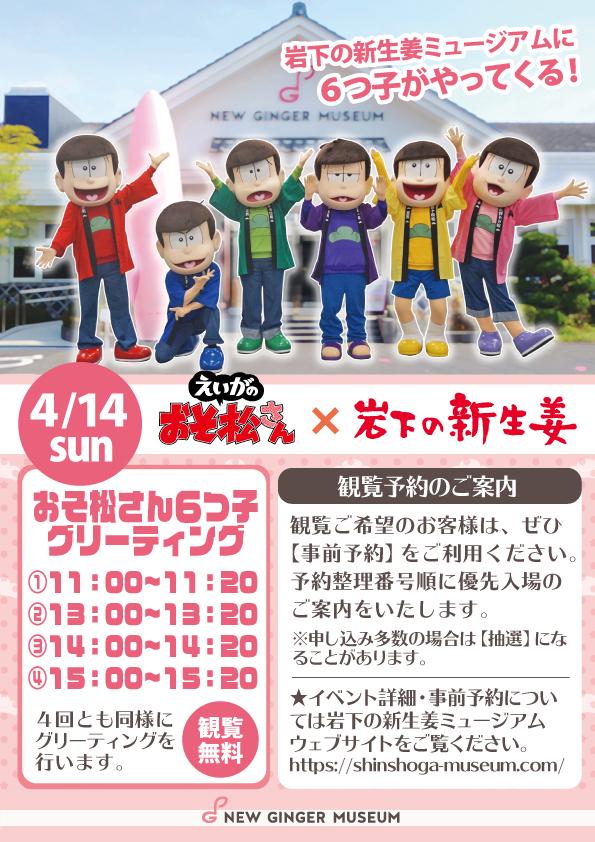岩下の新生姜ミュージアムに6つ子がやってくる!『えいがのおそ松さん×岩下の新生姜』コラボ記念イベント4月14日(日)開催