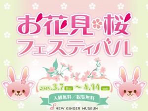 【3月7日~4月14日】岩下の新生姜ミュージアムのお花見・桜フェスティバル