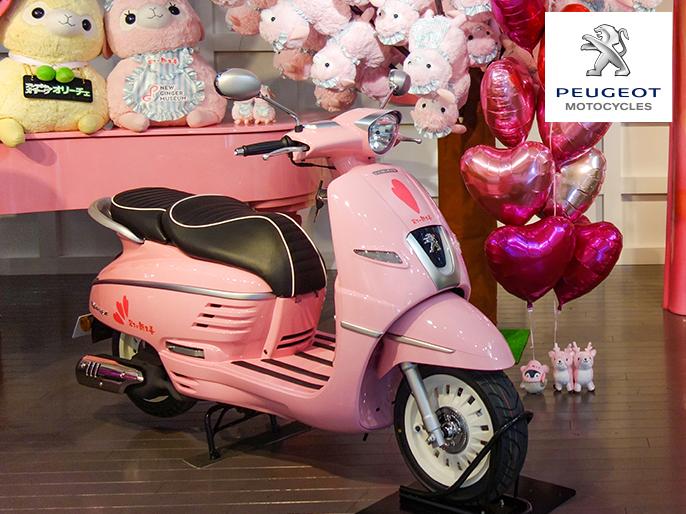 【プジョー ジャンゴ×岩下の新生姜】ピンクのスクーター展示スタート