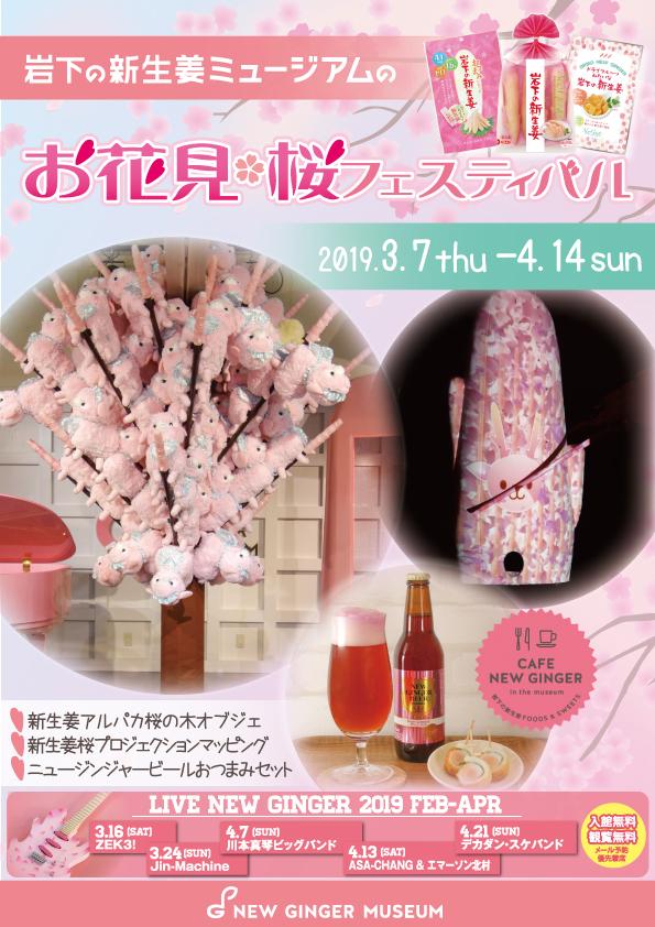 画像:お花見・桜フェスティバルポスター