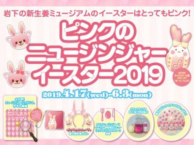 ピンクのニュージンジャーイースター2019