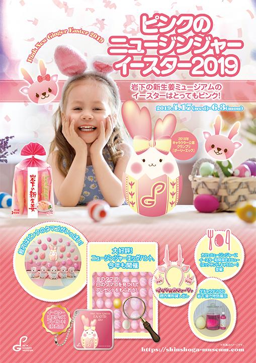 「ピンクのニュージンジャーイースター2019」ポスター