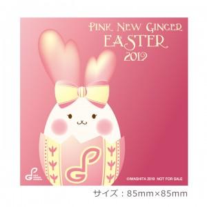 「ピンクのニュージンジャーイースター2019」エッグハント景品ステッカー(白タマゴ正解者用)