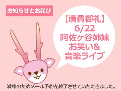 画像:<お知らせとお詫び>【満員御礼】6/22阿佐ヶ谷姉妹お笑い&音楽ライブは、満席のためメール予約を終了させていただきました。