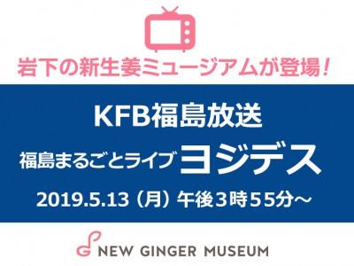 画像:KFB福島放送『福島まるごとライブ ヨジデス』
