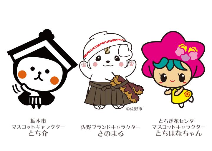 画像:(左)栃木市マスコットキャラクター「とち介」/(中央)佐野ブランドキャラクター「さのまる」/(右)とちぎ花センターマスコットキャラクター「とちはなちゃん」