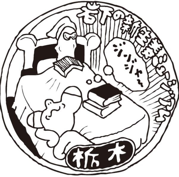 画像:栃木「岩下の新生姜ミュージアム」スタンプ絵柄(イメージ)