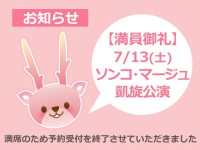 画像:【満員御礼】7/13(土)ソンコ・マージュ凱旋公演は満席のため予約受付を終了させていただきました