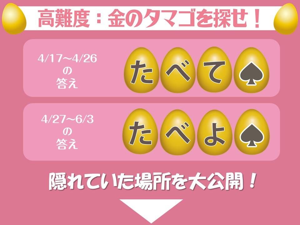 4月17日(水)~4月26日(金)の答え「たべて♠(記号:スペード)」/4月27日(土)~6月3日(月)の答え「たべよ♠(記号:スペード)」/隠れていた場所を大公開!