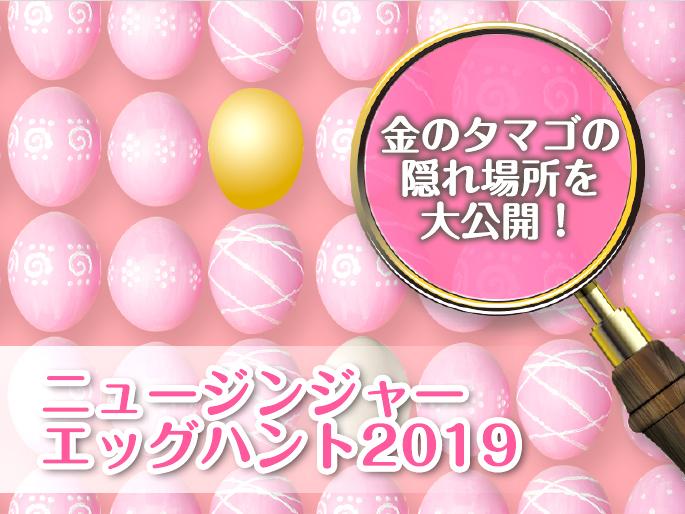 『ニュージンジャーエッグハント2019』金のタマゴの隠れ場所を大公開!
