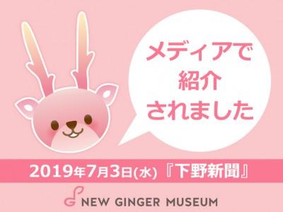 画像:【7月3日】下野新聞で紹介されました