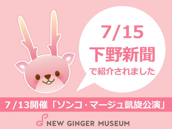 画像:7月15日下野新聞で紹介されました。7月13日開催「ソンコ・マージュ凱旋公演」