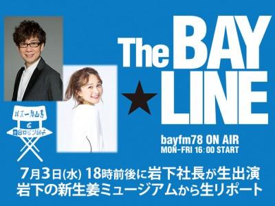 画像:【7月3日】bayFM『The BAY☆LINE』街角DJの島村さんが岩下の新生姜ミュージアムに来訪・生中継(岩下社長も出演予定)