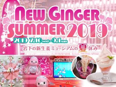 画像:NEW GINGER SUMMER 2019 岩下の新生姜ミュージアムの夏休み 2019年7月10日(水)~9月1日(日)開催