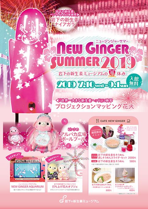 画像:「NEW GINGER SUMMER 2019~岩下の新生姜ミュージアムの夏休み~」ポスター