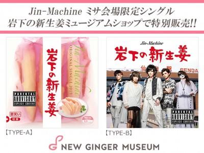 画像:Jin-Machineミサ会場限定シングル『岩下の新生姜』岩下の新生姜ミュージアムショップで特別販売