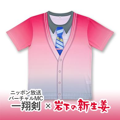 画像:一翔剣×岩下の新生姜コラボカーディガン風Tシャツ