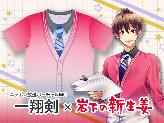 画像:【9月11日発売】一翔剣×岩下の新生姜コラボカーディガン風Tシャツ