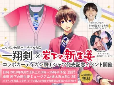 画像:一翔剣×岩下の新生姜コラボカーディガン風Tシャツ発売記念イベント開催
