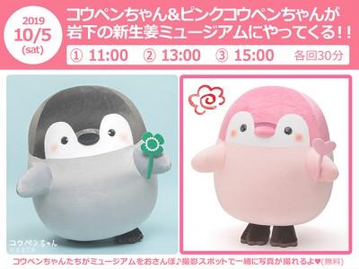 画像:10月5日 コウペンちゃん&ピンクコウペンちゃんが岩下の心象阿ミュージアムにやってくる!