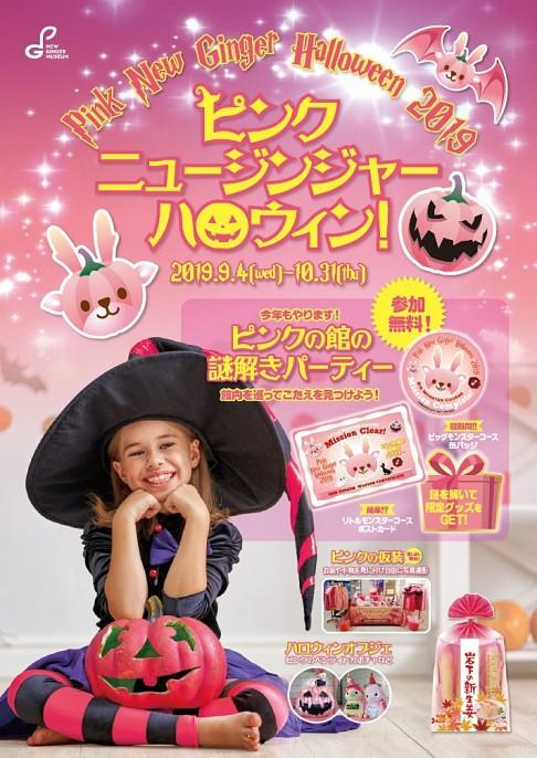 画像:「ピンクニュージンジャーハロウィン!2019」ポスター