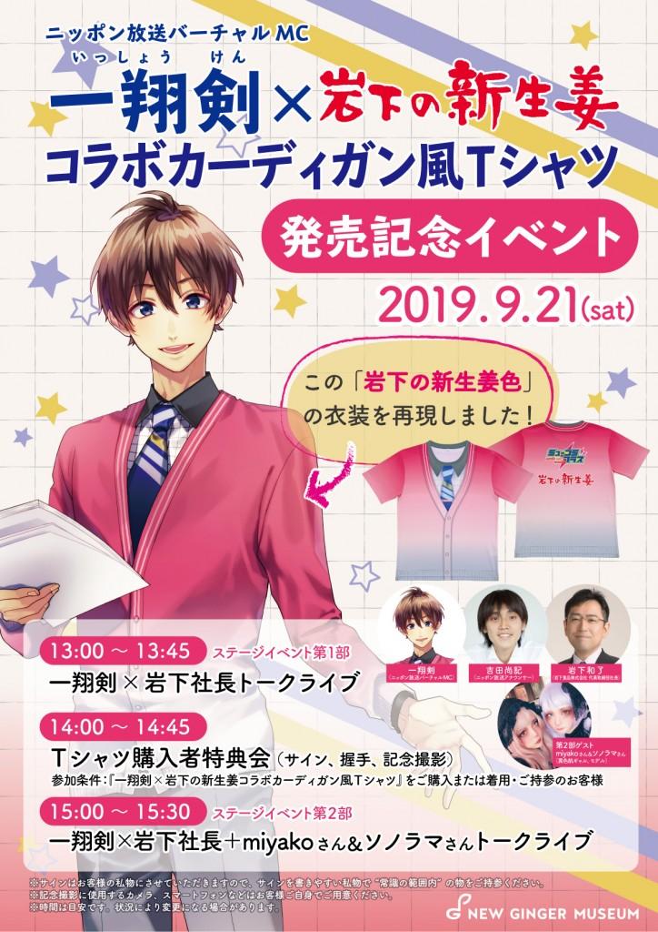 画像:「一翔剣×岩下の新生姜コラボカーディガン風Tシャツ」発売記念イベントポスター
