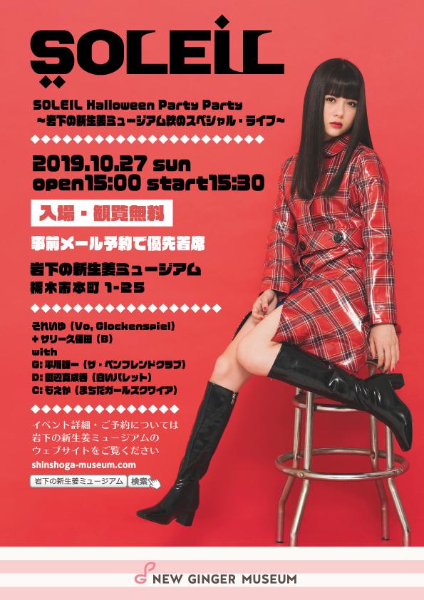 画像:【10月27日】SOLEIL Halloween Party Party ~岩下の新生姜ミュージアム秋のスペシャル・ライブ~