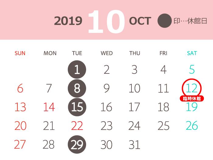 岩下の新生姜ミュージアム 2019年10月度営業日カレンダー_12日臨時休館