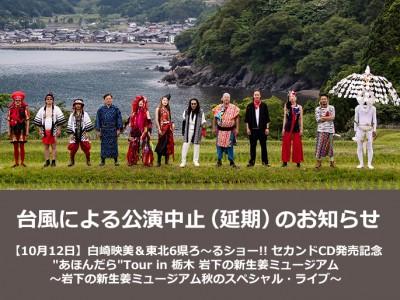 画像:台風による公演中止(延期)のお知らせ